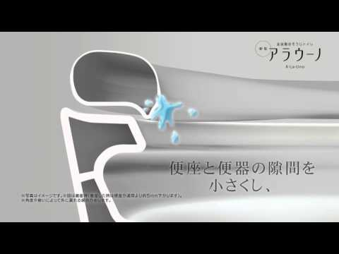 新型アラウーノ機能紹介 「モレガード」