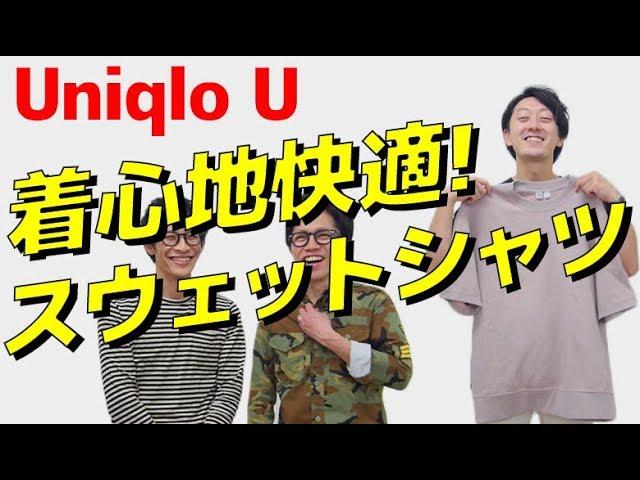 【Uniqlo U】買うなら今だ!半袖スウェットシャツの着心地が最高過ぎる!!【メンズファッション Dコレ】