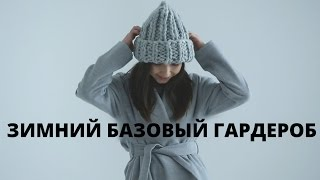 видео Детский пуховик идеальная одежда для зимы
