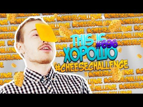 This Is Хорошо - ЧТО ЕЩЁ ЗА #cheesechallenge ?!