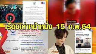 เรื่องเล่าหน้าหนึ่ง 15 ก.พ.64 #ตำรวจกระทืบหมอ เดือดติดเทรนด์-พบโควิดสายพันธุ์แอฟริกาใต้ในไทย
