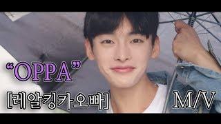 SIBONGTV - OPPA (레알 킹카 오빠)  M/V (Feat. MASLIPS)