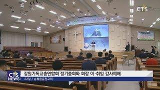 강원기독교총연합회 정기총회 및 회장 이.취임 감사예배 …