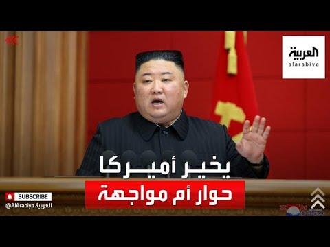 كيم جونغ أون: مستعدون للحوار أو المواجهة مع أميركا  - نشر قبل 4 ساعة