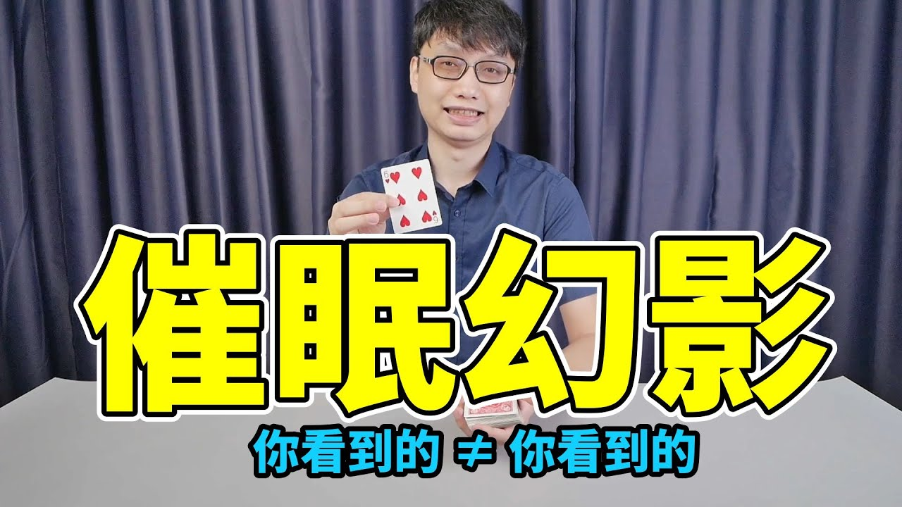 【魔術表演】催眠幻影 - 你所見到的牌不是你見到的牌!