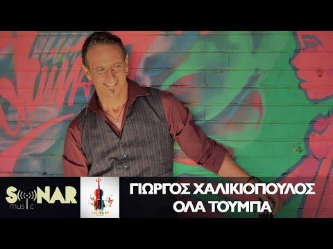 Γιώργος Χαλικιόπουλος - Όλα Τούμπα - Official Music Video