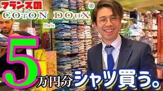 フランスのブランド、コトンドゥで5万円分のドレスシャツなどを買う!ボクサーブリーフ ポロシャツ パリ france coton doux paris dress shirt