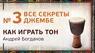 Джембе уроки. Как играть тон. Андрей Богданов
