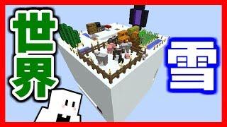 【マインクラフト】雪ブロックの世界でサバイバル! #3 ダイヤ沢山【マイクラ実況】 thumbnail