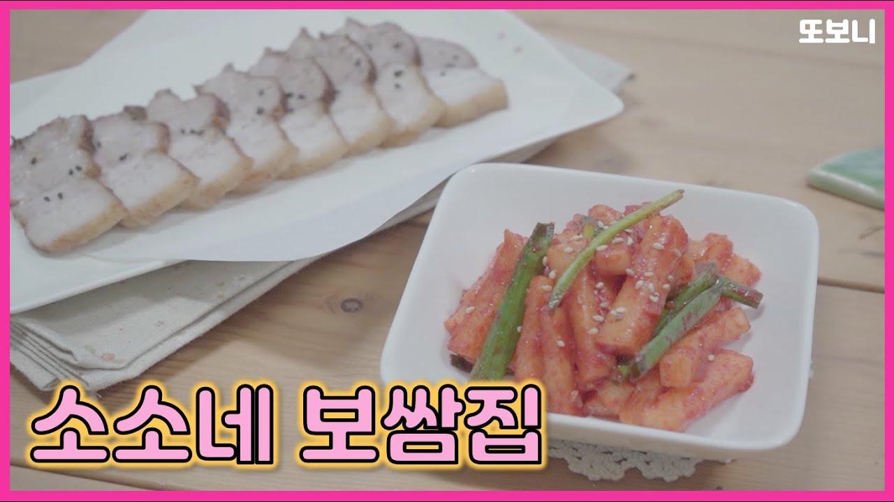 [소소TV] 이번엔 보쌈! 무김치부터 수육 맛있게 만드는 레시피 대공개ㅣ또보니DDOBONI