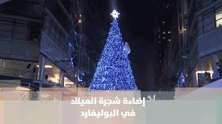 إضاءة شجرة الميلاد في البوليفارد