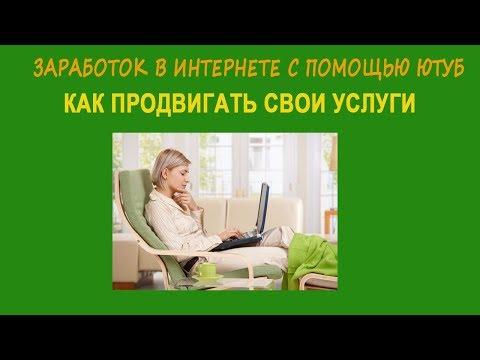 Видео Реальные заработок в интернете