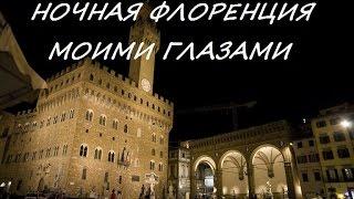 Флоренция ночью (прогулка по центру)(Флоренция – один из старейших городов Италии, расположенный в живописной долине на берегах реки Арно. Его..., 2015-11-04T22:21:41.000Z)