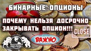 Бинарные Опционы - Кому нельзя торговать!!!