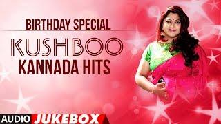 Kushboo Kannada Hit Songs | Birthday Special | HappyBirthdayKushboo