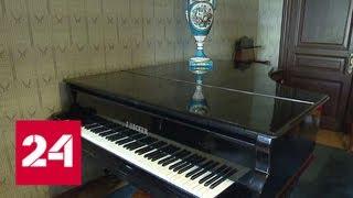 Смотреть видео Волшебная музыка и необычная выставка: музей Скрябина отмечает 100-летие - Россия 24 онлайн