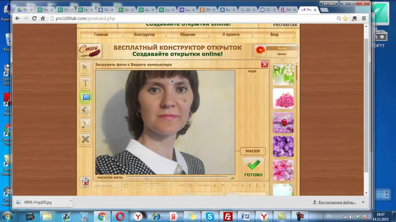 Конструктор открыток на русском языке