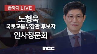 노형욱 국토교통부 장관 후보자 인사청문회 - [끝까지L…