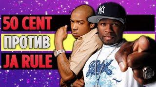 Полная История Бифа Между 50 Cent и Ja Rule