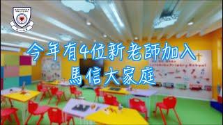Publication Date: 2020-09-15 | Video Title: 馬信新老師介紹(2020至2021年度)