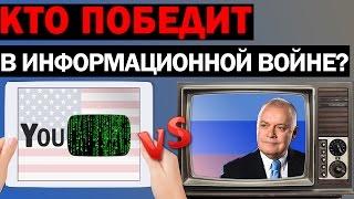 Кто победит в информационной войне? (YouTube против телевизора или США против России)
