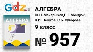 № 957- Алгебра 9 класс Макарычев