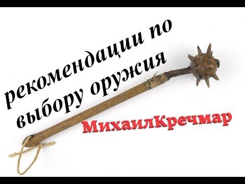 ПЕРВОЕ ОРУЖИЕ : советы от Михаила Кречмара
