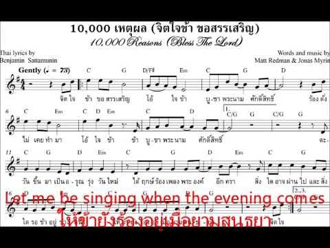 10,000 Reasons Bless the LordEnglish and Thai lyrics10,000 เหตุผล