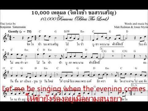 10,000 Reasons (Bless the Lord)-English and Thai lyrics-10,000 เหตุผล