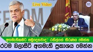 අගමැතිගේ රටම බලා සිටි විශේෂ මාධ්ය ප්රකාශය නිකුත් වෙයි - PM Ranil Wickramasinghe speech