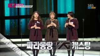 SBS [KPOPSTAR3] -  캐스팅오디션, …