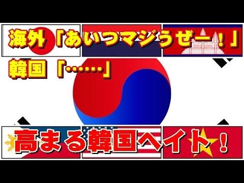 """【韓国崩壊】海外「あいつマジうぜーよな」韓国「・・・・・・」""""嫌韓""""が世界中に広まっている理由"""