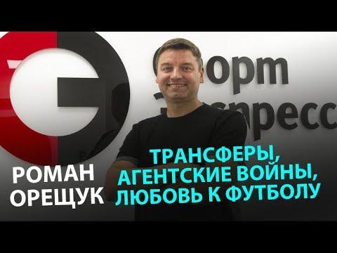 Трансферы, агентские войны, любовь к футболу. Live с Романом Орещуком