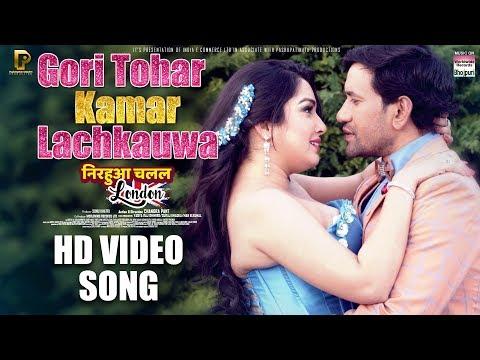Gori Tohar Kamar Lachkauwa | NIRAHUA CHALAL LONDON | Dinesh Lal Yadav, Aamrapali Dubey | VIDEO 2019