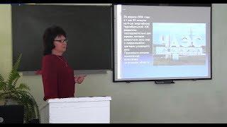 Открытый урок посвященный Чернобыльской  трагедии
