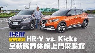 捉對!Nissan Kicks 能否成功踢館 HR-V銷售寶座?國產小型跨界休旅詳細試駕解析(中文字幕、非直播)   U-CAR 捉對集評 (Honda HR-V VTi-S、Kicks智行旗艦版)