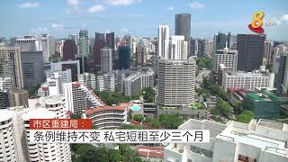 市区重建局:条例维持不变 私宅短租至少三个月