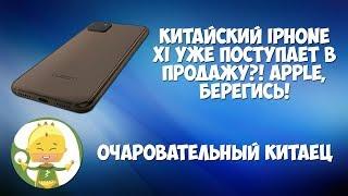 Cubot X20 Pro или Первый Китайский IPhone XI, Горящий Doogee S90 Pro: как Тебе Такое, Apple? Phone 11 Китайский