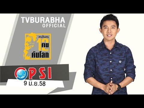 ทีวีบูรพา ย้อนหลังช่อง PSI : (Re-run) รายการคนค้นฅน 12 ฅนค้นโลก วันที่ 9 มิ.ย 58
