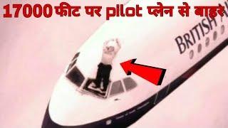 क्या हुवा जब Pilot 17000 feet पर प्लेन से बाहर निकल गया Pilot Blown out of the plane at 17,000 feet