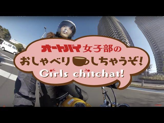 """オートバイ女子部の""""おしゃべりしちゃうぞ!""""(第1回:HONDA モンキー125/梅本まどか、大関さおり)"""