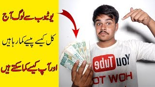 In these days how people Make Money on Youtube 2017 Urdu /Hindi