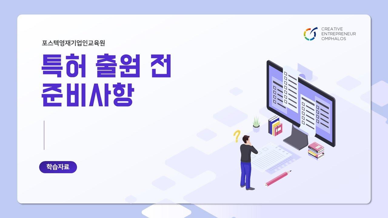 [포스텍영재교육원 요약 강의] 특허 고객 번호 발급 / 전자출원 / 전자출원 SW 설치