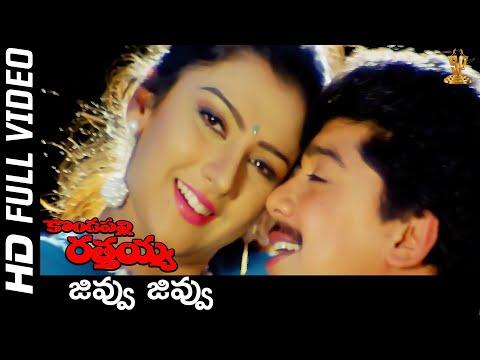 Jivvu Jivvu Full HD Video Song    Kondapalli Rathaiah Movie   Harish, Surabhi   Suresh Productions
