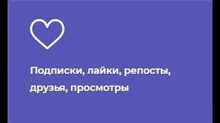 VKserfing заработок ВКонтакте, заработок на лайках в ВК