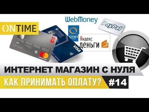 Как принимать платежи в интернет магазине