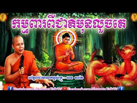 កម្មពារពីជាតិមុនលួចគេ , ភិក្ខុ សាន ភារ៉េត , San Pheareth , Kampea PiChet Mon LuchKe, Dhamma Talk TV