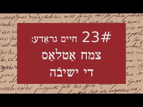 #23 Chaim Grade