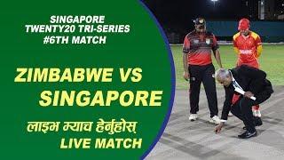 Live : Singapore vs Zimbabwe | 6th Match | Singapore T20I Tri-series 2019 #singaporevszim