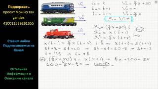 Математика Расстояние между двумя городами скорый поезд проходит на 4 часа быстрее товарного и на